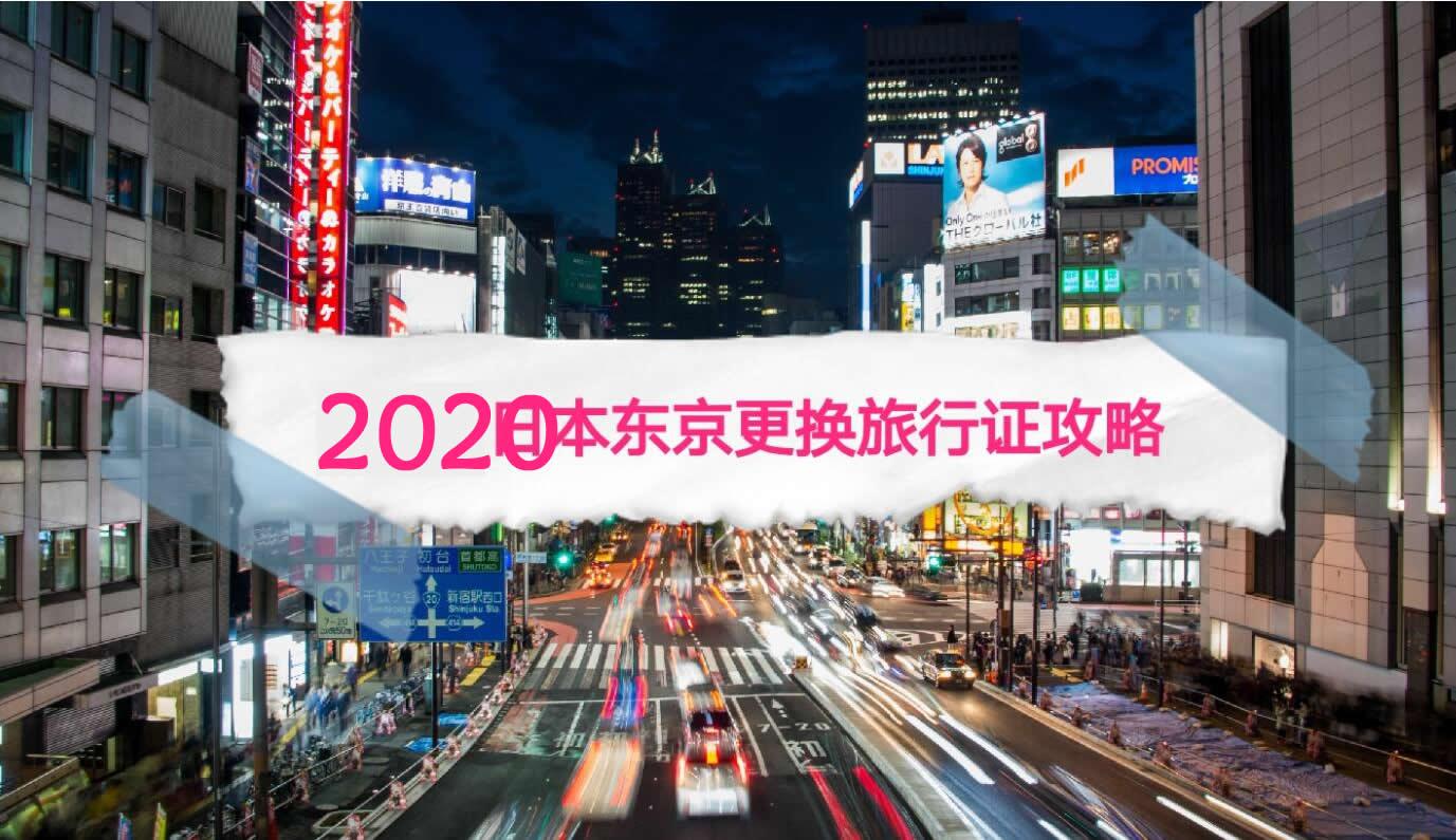 在日本办中国旅行证加急几天?办理流程?需要什么材料?